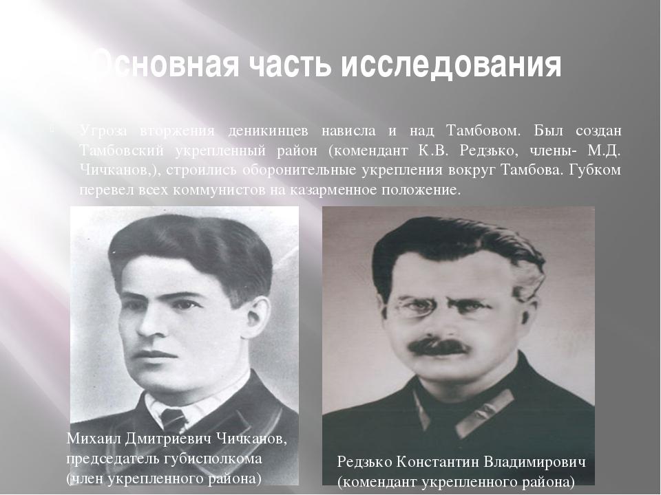 Основная часть исследования Угроза вторжения деникинцев нависла и над Тамбово...