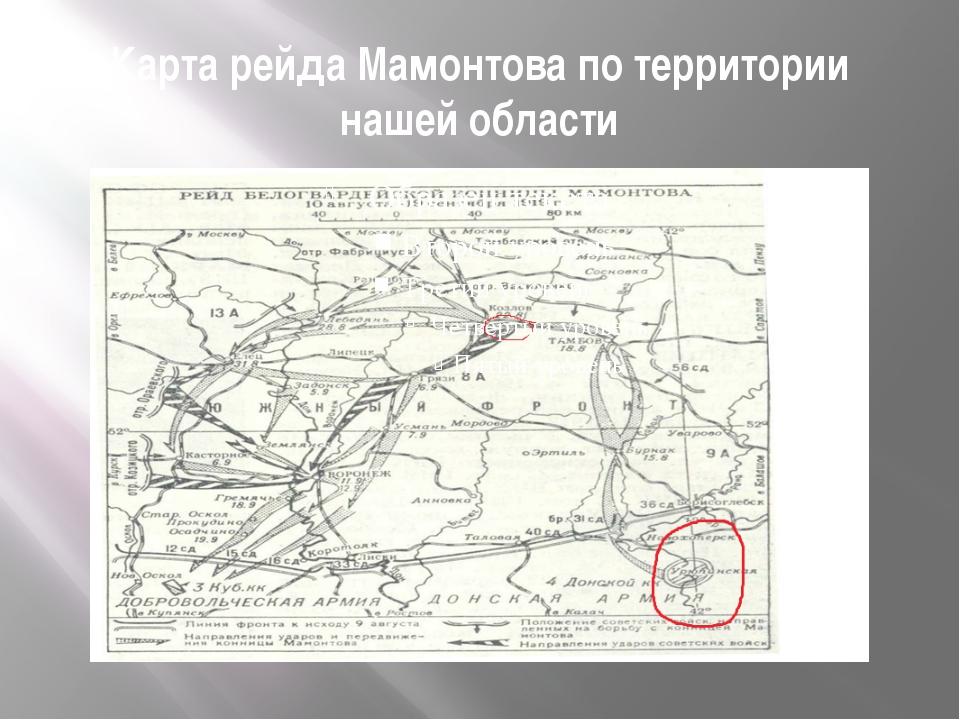 Карта рейда Мамонтова по территории нашей области