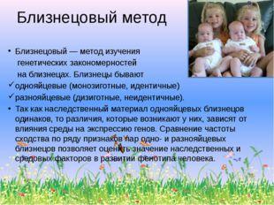 Близнецовый метод Близнецовый — метод изучения генетических закономерностей