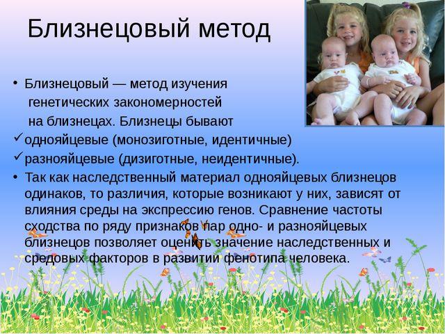 Близнецовый метод Близнецовый — метод изучения генетических закономерностей...