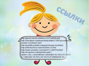 http://gorod.tomsk.ru/index-1237136588.php http://skyclipart.ru/detyam/detpod