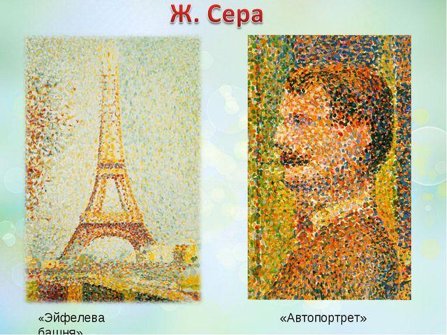 «Эйфелева башня» «Автопортрет»