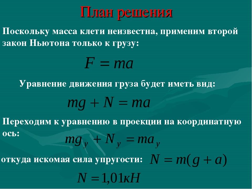 План решения Поскольку масса клети неизвестна, применим второй закон Ньютона...