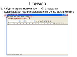 Пример 2. Найдите строку меню и прочитайте названия содержащихся там раскрыва