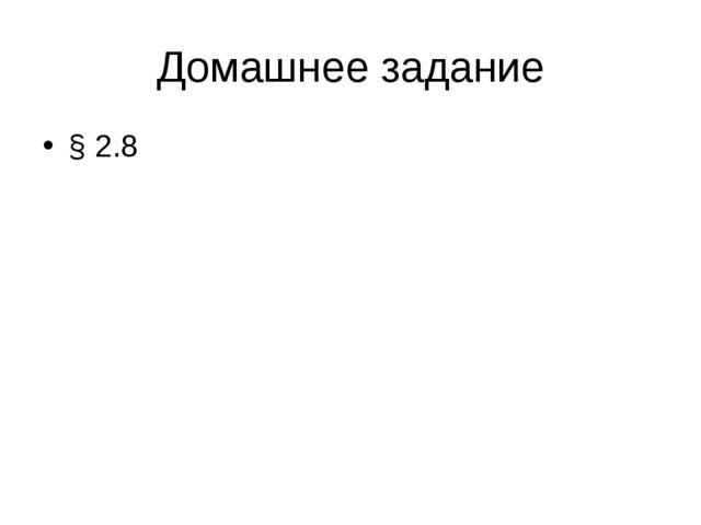 Домашнее задание § 2.8