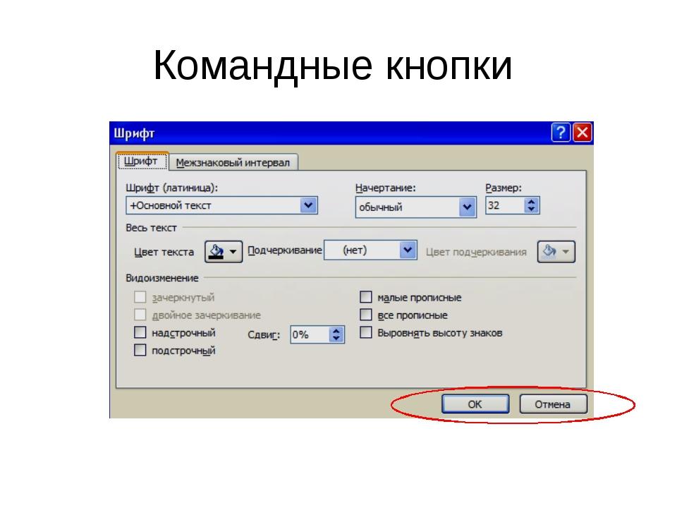 Командные кнопки