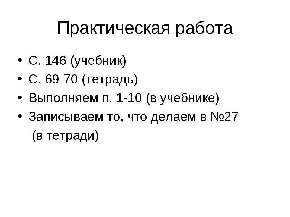 Практическая работа С. 146 (учебник) С. 69-70 (тетрадь) Выполняем п. 1-10 (в...