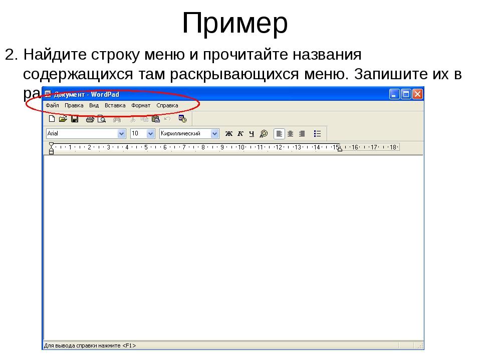 Пример 2. Найдите строку меню и прочитайте названия содержащихся там раскрыва...