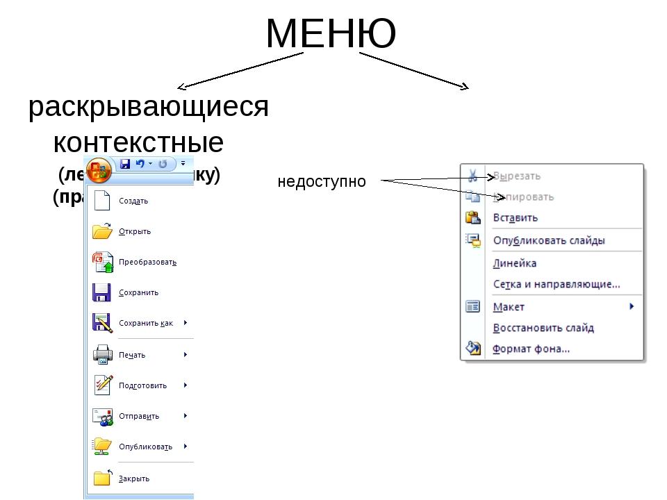 МЕНЮ раскрывающиеся контекстные (левой по значку) (правой) недоступно