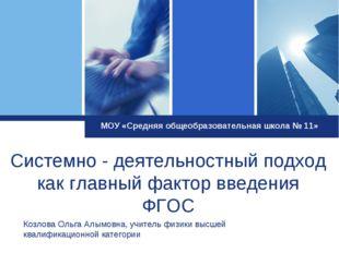 Системно - деятельностный подход как главный фактор введения ФГОС Козлова Оль