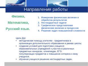 Направления работы Физика, Математика, Русский язык. Цели ДШ: методическая п