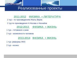 Реализованные проекты 2011-2012 ФИЗИКА + ЛИТЕРАТУРА 1 тур – по произведениям