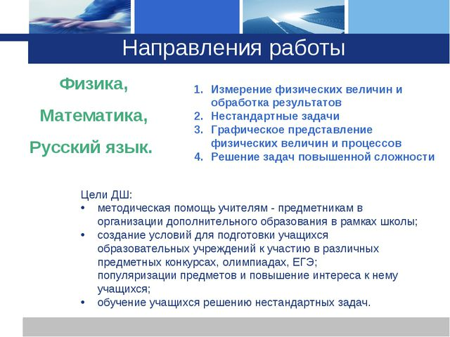 Направления работы Физика, Математика, Русский язык. Цели ДШ: методическая п...
