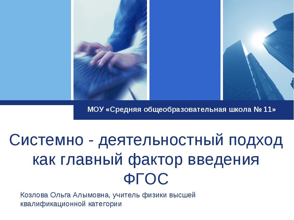 Системно - деятельностный подход как главный фактор введения ФГОС Козлова Оль...