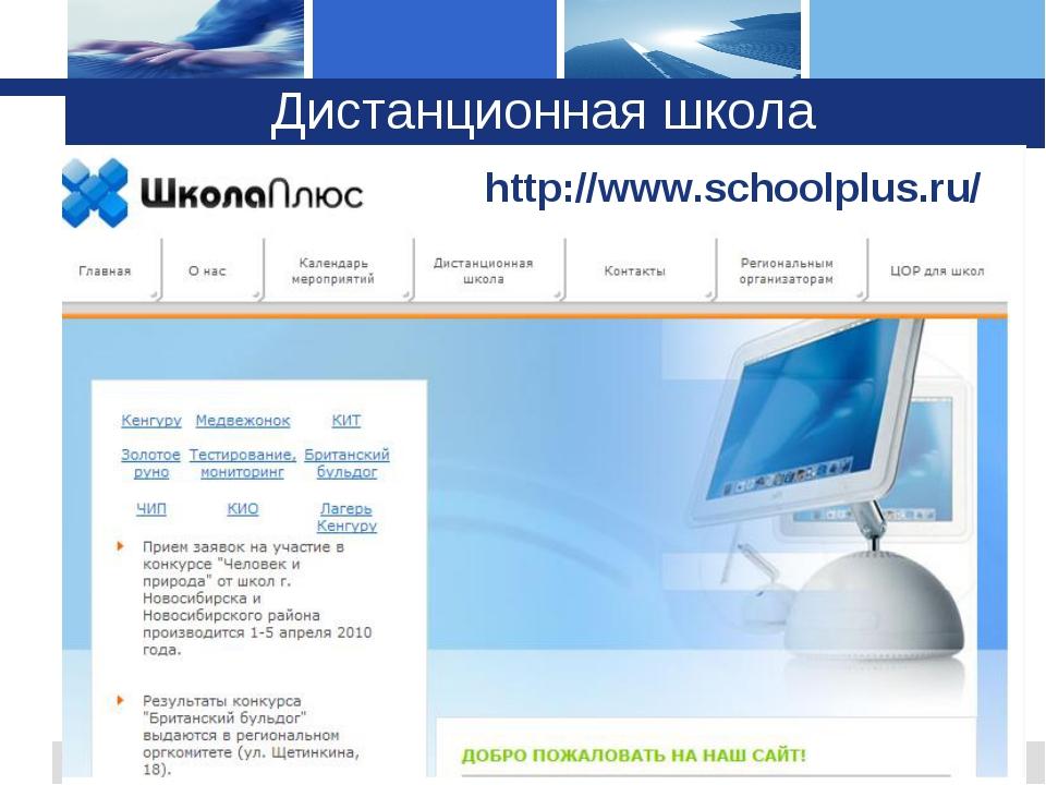 http://www.schoolplus.ru/ Дистанционная школа L o g o