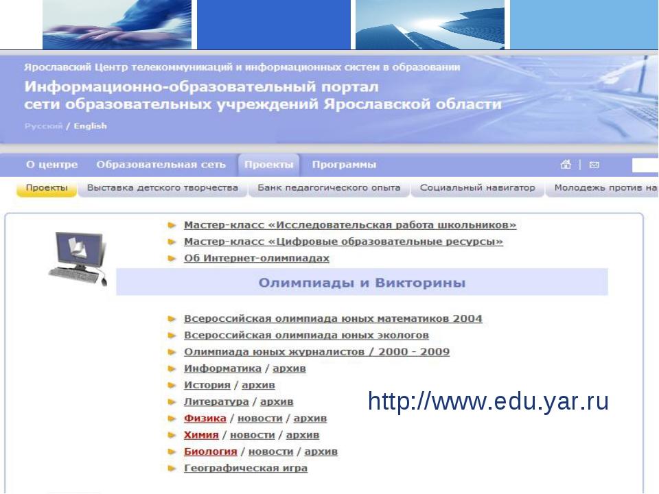 http://www.edu.yar.ru L o g o