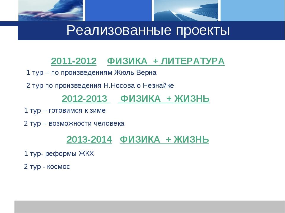 Реализованные проекты 2011-2012 ФИЗИКА + ЛИТЕРАТУРА 1 тур – по произведениям...