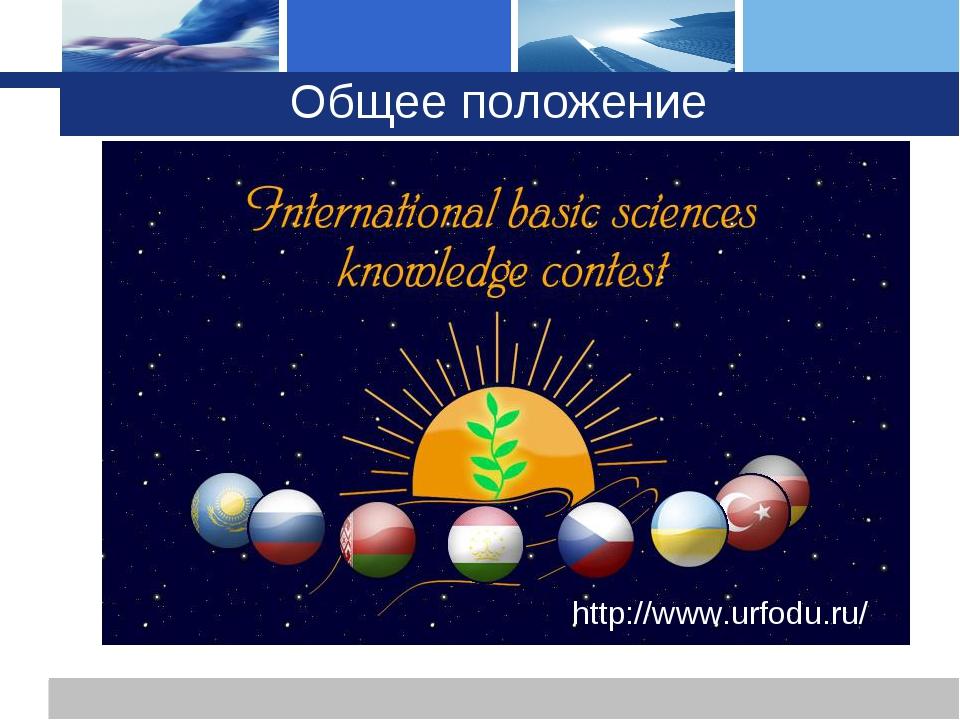 Общее положение http://www.urfodu.ru/ L o g o