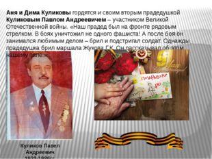 Аня и Дима Куликовы гордятся и своим вторым прадедушкой Куликовым Павлом Андр