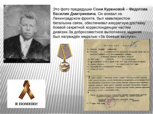 Это фото прадедушки Сони Курановой – Федотова Василия Дмитриевича. Он воевал