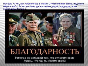 Прошло 70 лет, как закончилась Великая Отечественная война. Над нами мирное н