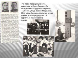 «О моём прадедушке есть сведения в Книге Героев. Он похоронен в г.Пудеж на Ук
