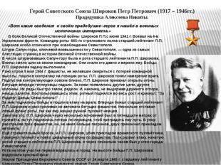 Герой Советского Союза Широков Петр Петрович (1917 – 1946гг.) Прадедушка Алек