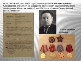 «А это наградной лист моего другого прадедушки – Алексеева Аркадия Алексеевич