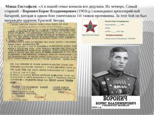 Миша Евстафьев: «А в нашей семье воевали все дедушки. Их четверо. Самый стар