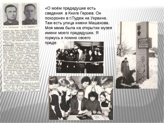 «О моём прадедушке есть сведения в Книге Героев. Он похоронен в г.Пудеж на Ук...