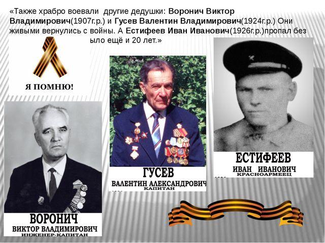 «Также храбро воевали другие дедушки: Воронич Виктор Владимирович(1907г.р.) и...