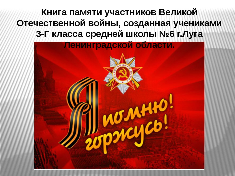 Книга памяти участников Великой Отечественной войны, созданная учениками 3-Г...