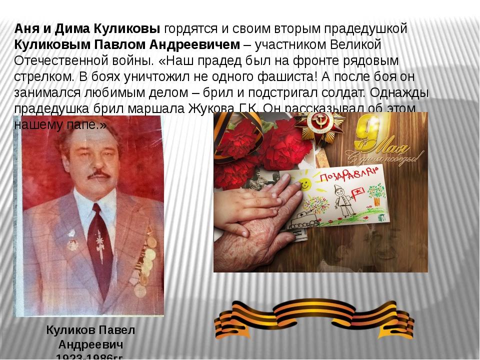 Аня и Дима Куликовы гордятся и своим вторым прадедушкой Куликовым Павлом Андр...