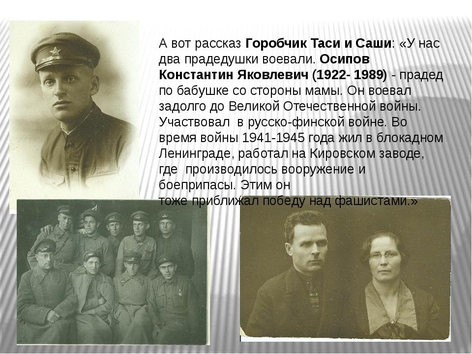 А вот рассказ Горобчик Таси и Саши: «У нас два прадедушки воевали. Осипов Кон...