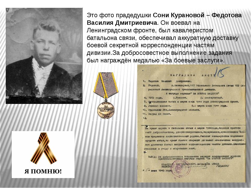 Это фото прадедушки Сони Курановой – Федотова Василия Дмитриевича. Он воевал...
