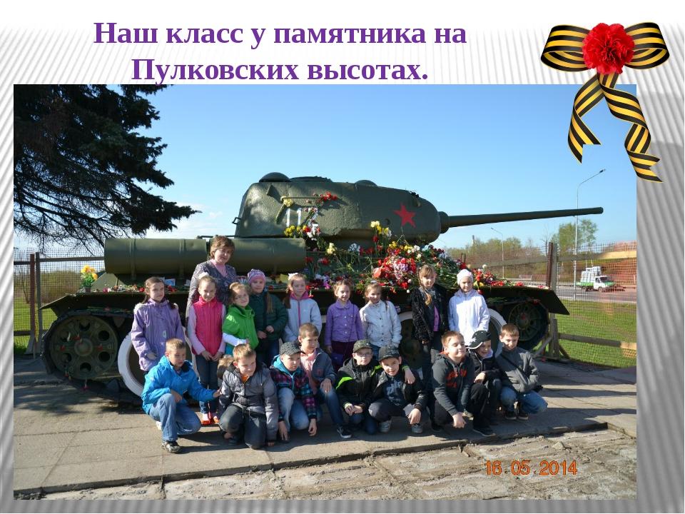 Наш класс у памятника на Пулковских высотах.
