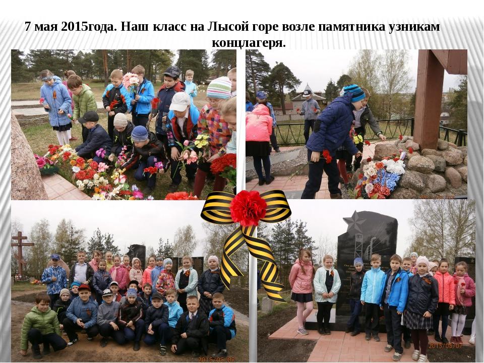 7 мая 2015года. Наш класс на Лысой горе возле памятника узникам концлагеря.
