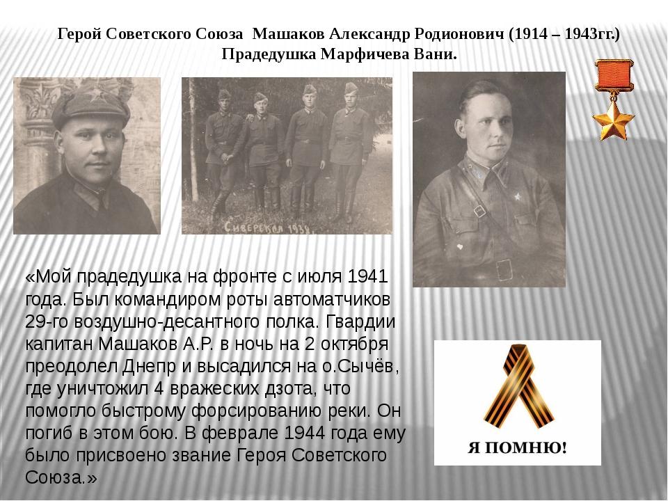 Герой Советского Союза Машаков Александр Родионович (1914 – 1943гг.) Прадедуш...