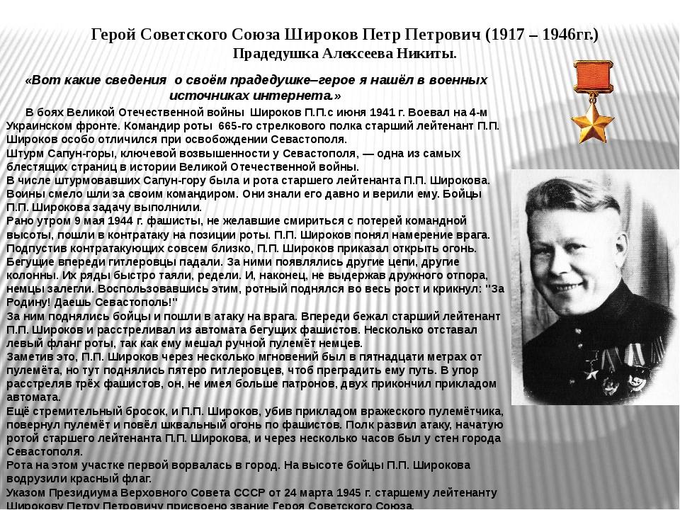 Герой Советского Союза Широков Петр Петрович (1917 – 1946гг.) Прадедушка Алек...