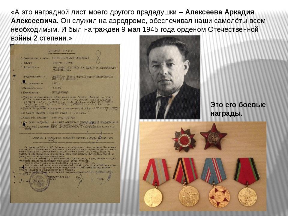 «А это наградной лист моего другого прадедушки – Алексеева Аркадия Алексеевич...