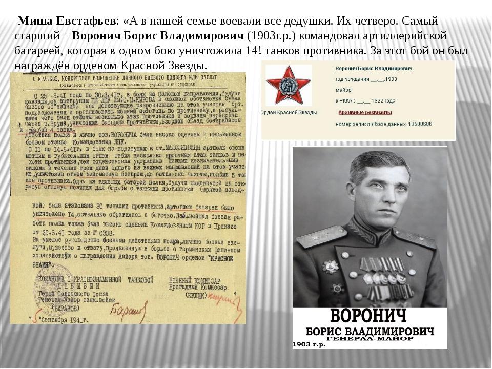 Миша Евстафьев: «А в нашей семье воевали все дедушки. Их четверо. Самый стар...