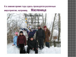 А в зимнее время года здесь проводятся различные мероприятия, например, Масле