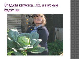 Сладкая капустка…Ох, и вкусные будут щи!