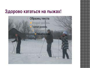 Здорово кататься на лыжах!