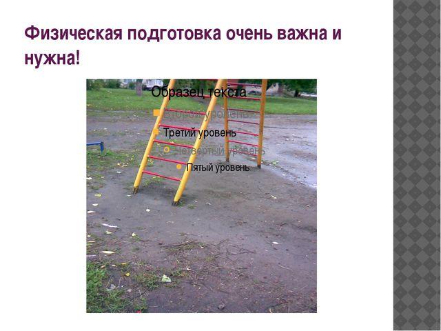 Физическая подготовка очень важна и нужна!