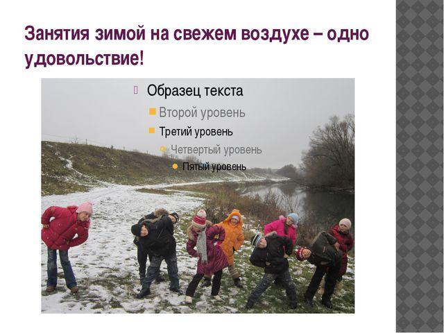 Занятия зимой на свежем воздухе – одно удовольствие!