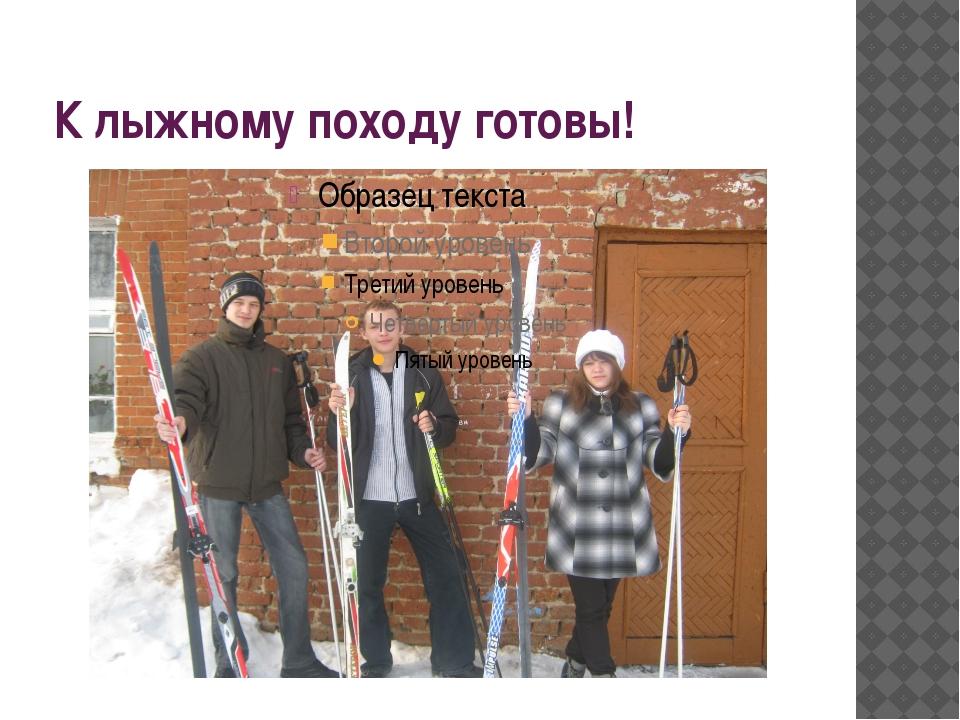К лыжному походу готовы!