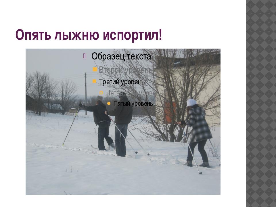 Опять лыжню испортил!