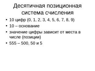 Десятичная позиционная система счисления 10 цифр (0, 1, 2, 3, 4, 5, 6, 7, 8,