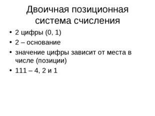 Двоичная позиционная система счисления 2 цифры (0, 1) 2 – основание значение